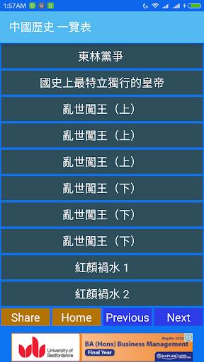 中國歷史 Chinese History|玩書籍App免費|玩APPs