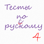 Russian language: tests