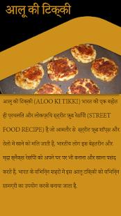 Jain Recipes (Offline) - náhled