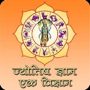 Jyotish Gyan Hindi