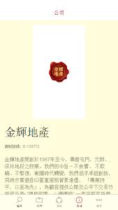 金輝地產 screenshot 3