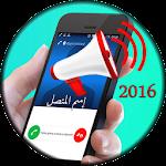 الرنة بإسم المتصل بالعربية2016 Icon