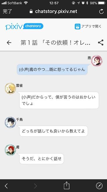 【画像】アニメ恋乱pixiv chatstory1