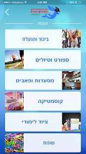 Kinneret- screenshot thumbnail