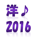 洋♪2016 icon