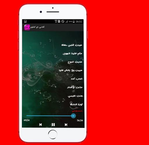 احلى أغاني ام كلتوم 2017 for PC