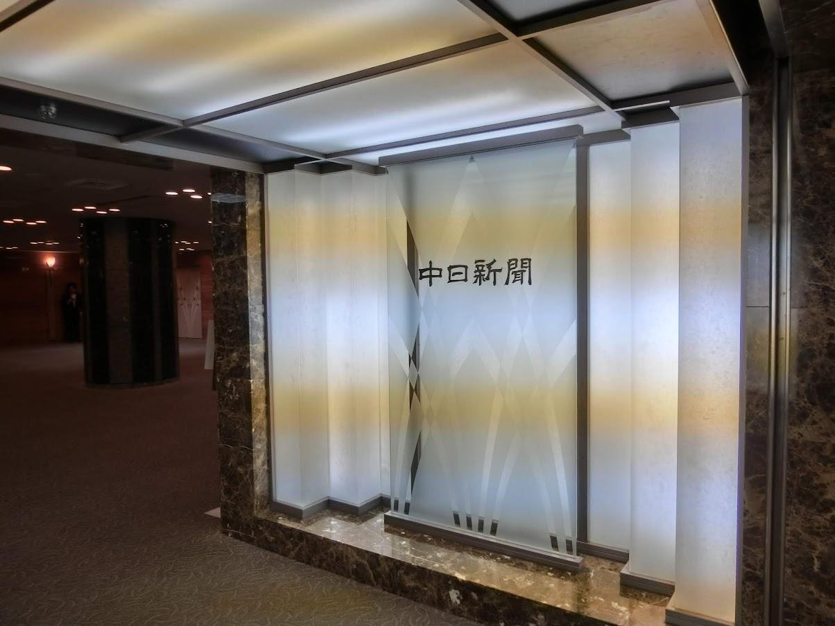 中日劇場入り口2