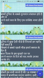 Children's Day Quotes and Wishes In Hindi - náhled