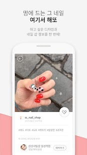 Gelato - Best Nail Art Design- screenshot thumbnail