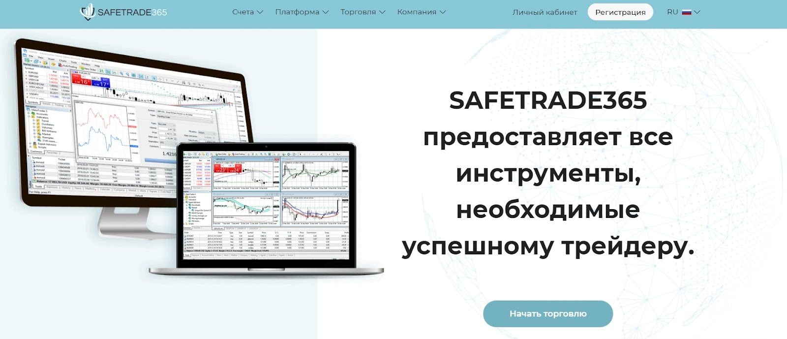 SAFETRADE365: отзывы клиентов и проверка деятельности