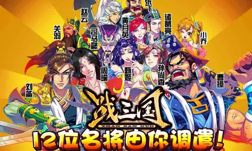 战三国 War of Three Kingdoms
