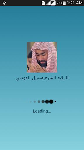 الرقيه الشرعيه-نبيل العوضي