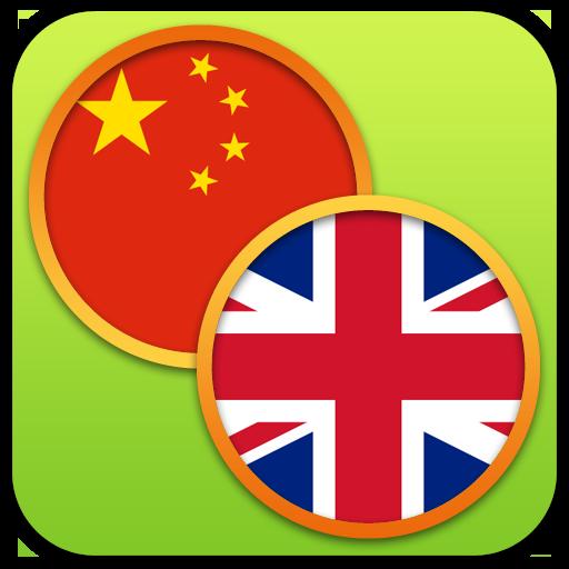 英文 - 简体中文 以及 简体中文 - 英文 字典 書籍 LOGO-玩APPs