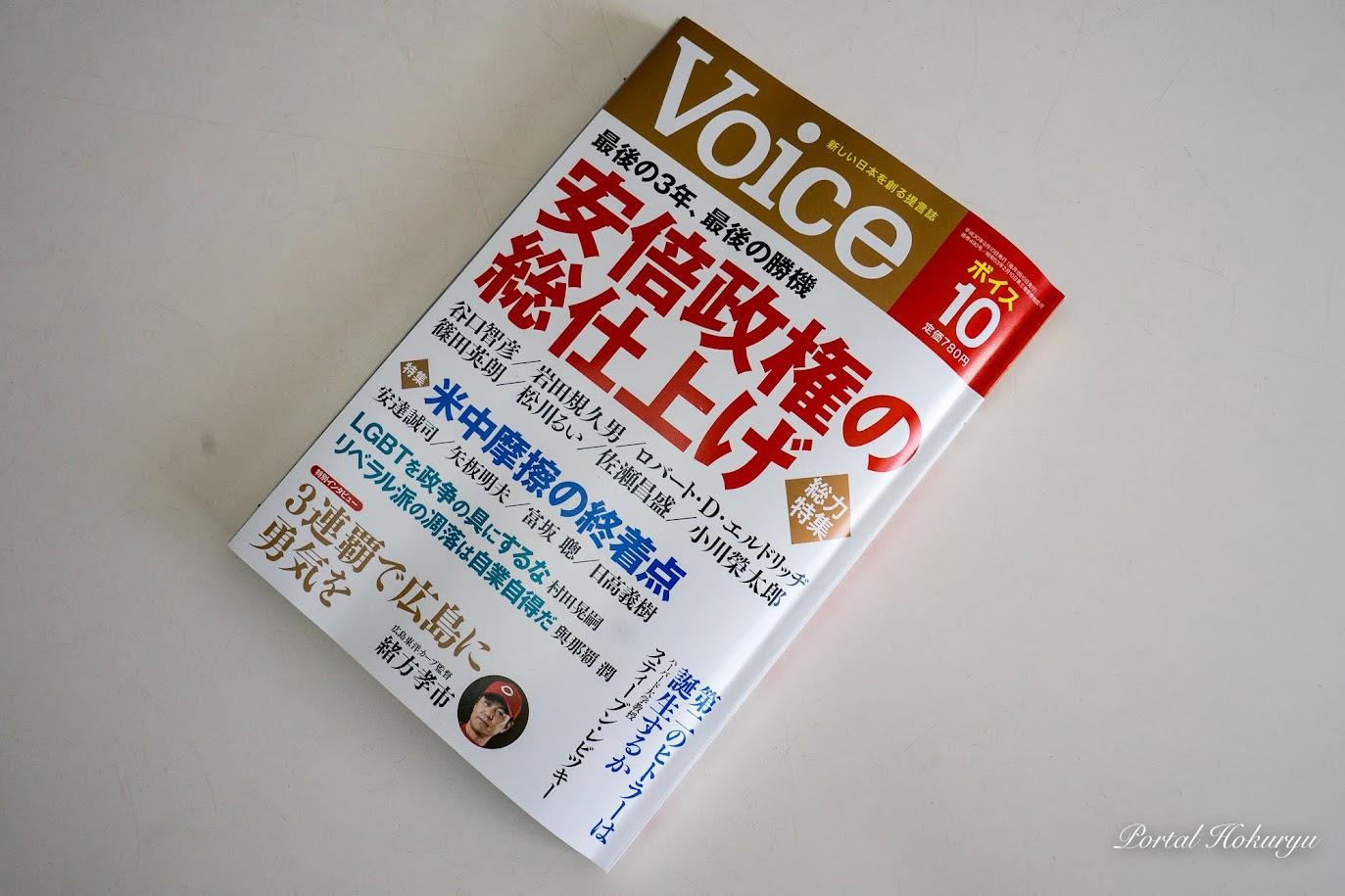 『Voice10月号』表紙