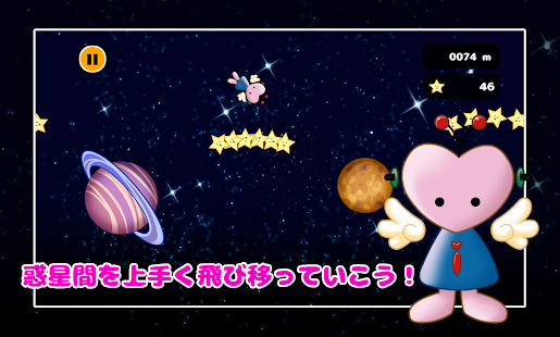 Mars Baby 惑星大ジャンプ- screenshot thumbnail
