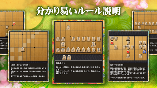 Shogi Free (Beginners) 1.0.13 DreamHackers 2