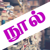 Tamil Ebooks