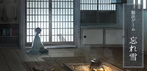 脱出ゲーム 忘れ雪 game (apk) free download for Android/PC/Windows screenshot
