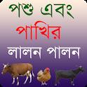 পশু এবং পাখির লালন পালন -Animal & Bird Care Bangla icon