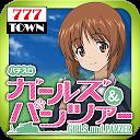 [777TOWN]パチスロ ガールズ&パンツァー icon