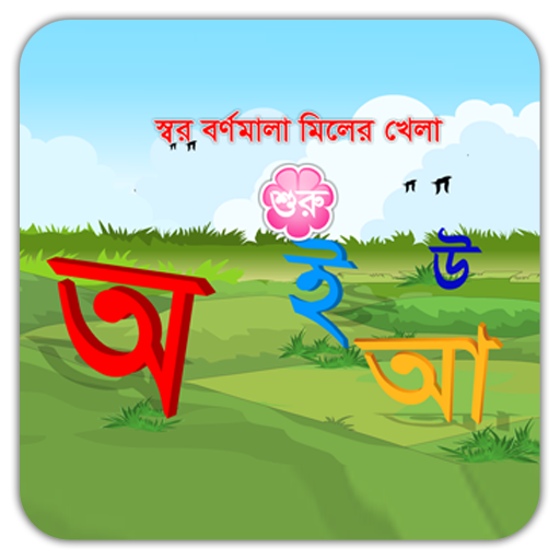 Bangla Sorborno Game 1.0.1 screenshots 5