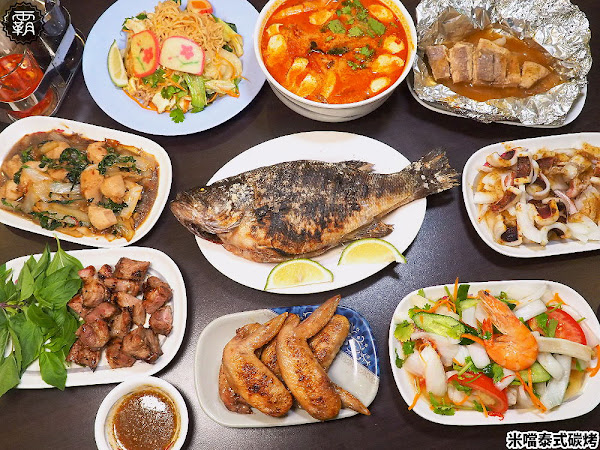 米噹泰式碳烤,鄰近一中商圈的美味泰式烤肉、烤魚、泰式料理來自花蓮人氣名店!(台中宵夜/台中燒烤/邀約)