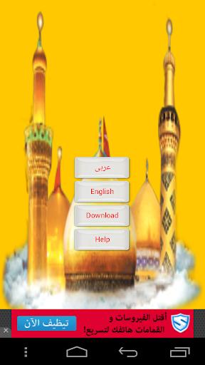 القران الكريم - ياسر سلامة