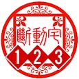 123斷動宅-風水師專家版