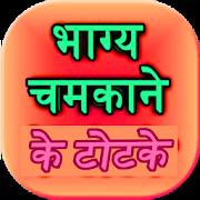 Bhagya Chamkane Ke Totke (offline) 5 0 0 Android APK Free