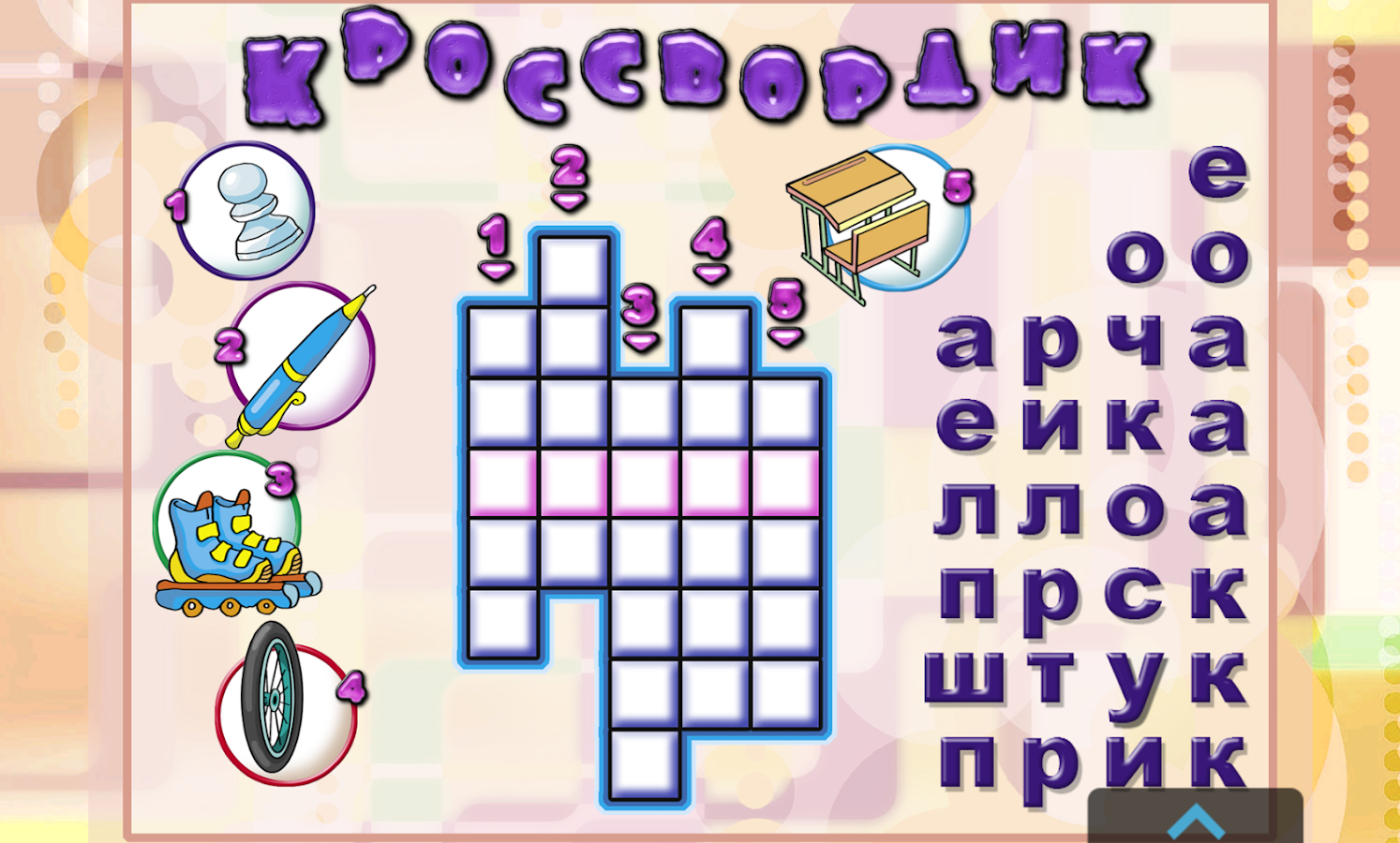 Neposeda - stories, puzzles, experiments- screenshot