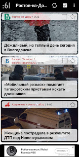 НП:Ростов. Местные новости - náhled