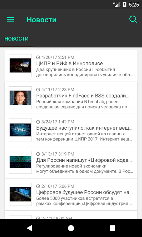 ЦИПР 2017- screenshot
