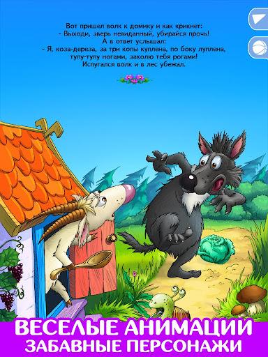 Коза-дереза. Сказка screenshot 9