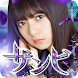乙女神楽 〜ザンビへの鎮魂歌〜 - Androidアプリ