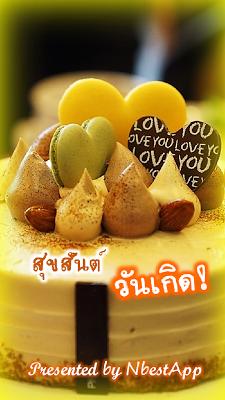 Happy Birthday cards - screenshot
