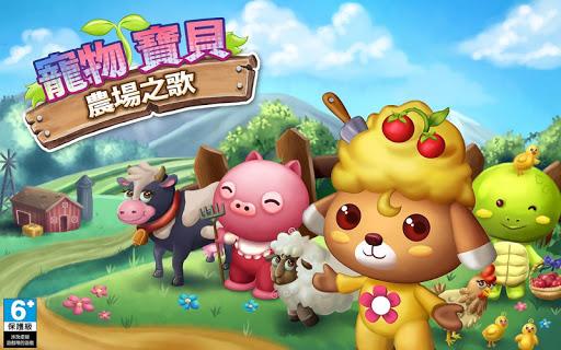 寵物寶貝:農場之歌