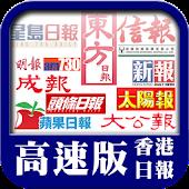香港報紙 高速版