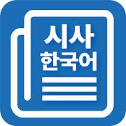 King Sejong Institute News Vocab. Learning App