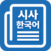 King Sejong Institute News Vocab. Learning App