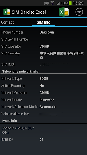 無料工具AppのSIMマネージャー|記事Game