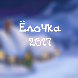 Ёлочка 2017 for PC and MAC