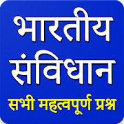 Constitution of India in Hindi : भारतीय संविधान