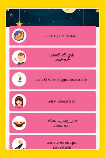 Tamil Calendar 2020 Tamil Calendar Panchangam 2020 6.1 screenshots 11