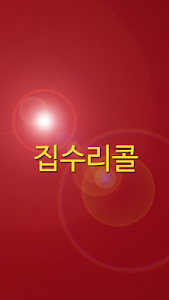 집수리,인테리어,누수,방수 중개 플렛폼 screenshot 0