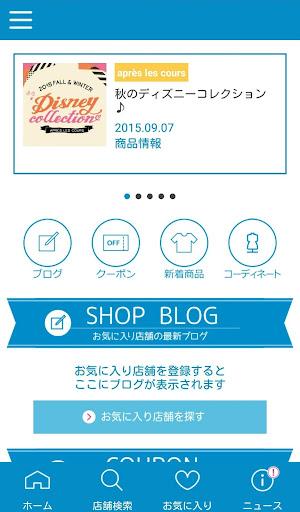 子ども服・ベビー服のF・O・インターナショナル公式アプリ