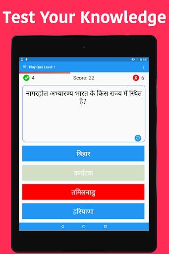 GK in Hindi 2.9 screenshots 8