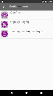 Radio Khmer- screenshot thumbnail