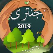 Urdu Jantri 2019