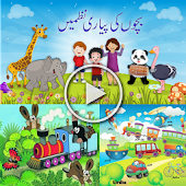 Kids Poems Urdu ~ (HD)