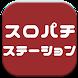 スロパチステーション - 攻略情報パチスロ・パチンコまとめ情報無料! パチスロアプリ - Androidアプリ